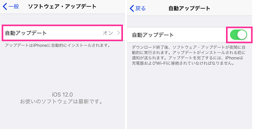 iOSの自動アップデート設定