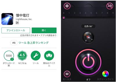 懐中電灯アプリ