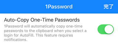 auto copy one time passwords