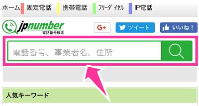 jpnumber日本電話番号検索