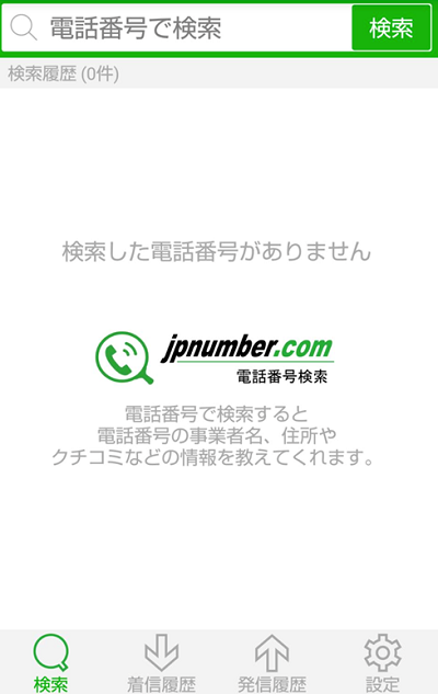電話 番号 から 住所 日本の固定電話番号一覧 - 電話番号検索なら「電話帳ナビ」