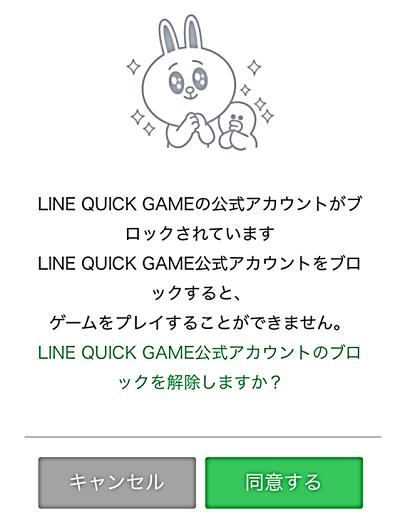 LINEクイックゲームの公式アカウントがブロックされています