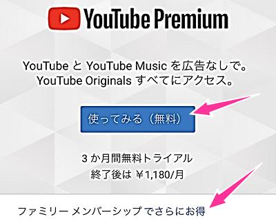 YouTubeプレミアム申し込み