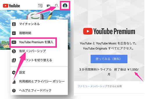 YouTubeアプリから登録