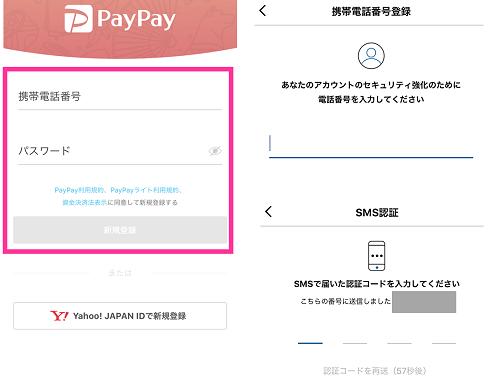 PayPayアカウント登録(電話番号とパスワード)