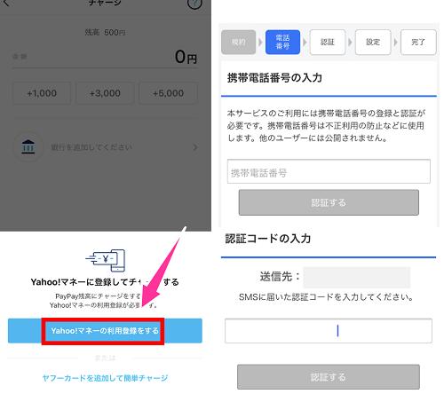 Yahooウォレットの利用登録