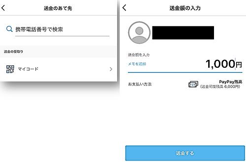 電話番号検索