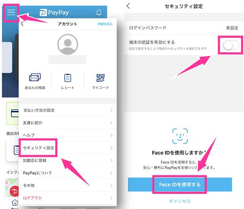 PayPayセキュリティ設定