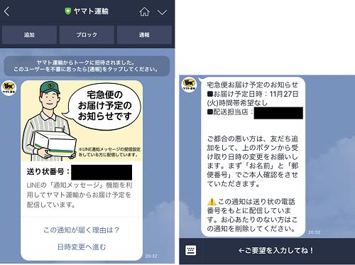 ヤマト運輸宅急便のお届け予定lineトーク