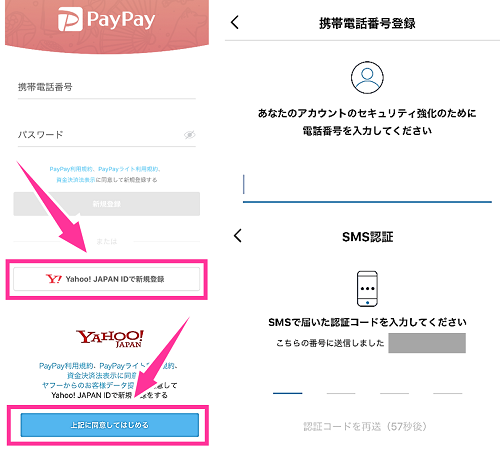 PayPayをYahoo JAPAN IDで新規登録