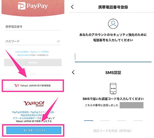 PayPayをYahoo JAPAN IDで新規登録