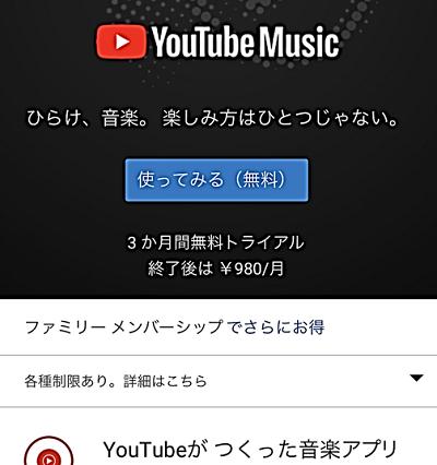 YouTube Musicトップページ
