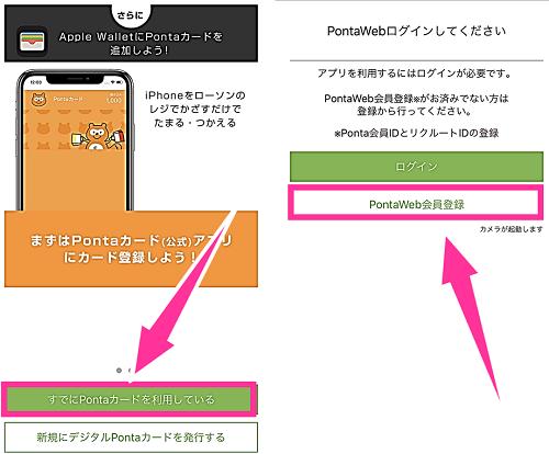 ポンタカードアプリ初期設定