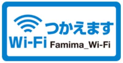 ファミマwifi