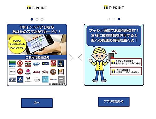 Tポイントアプリ初期設定
