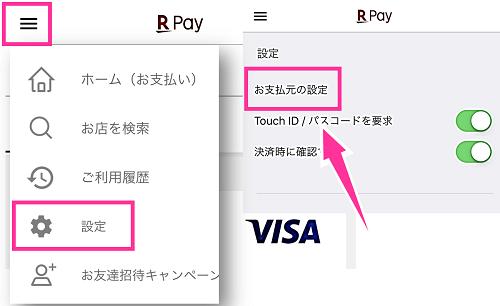 支払い方法変更