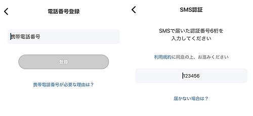 電話番号登録、SMS認証