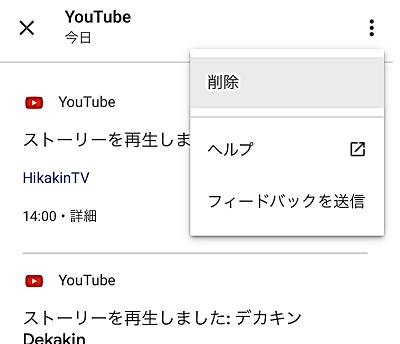 YouTubeストーリー履歴