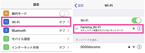 ファミマwifi接続