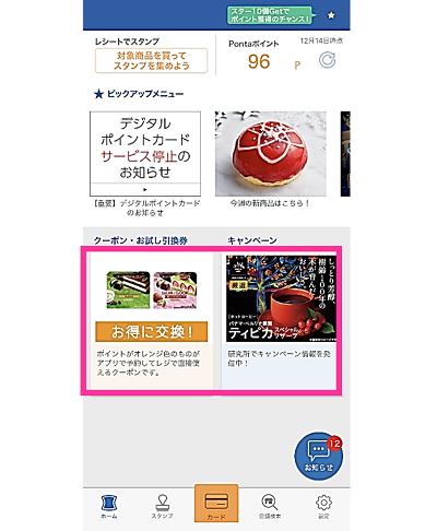 Lawsonアプリのクーポンとキャンペーン
