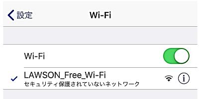 LAWSON_FREE_Wi-Fi