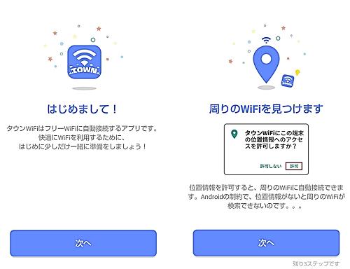 anroid版タウンwifi初期設定