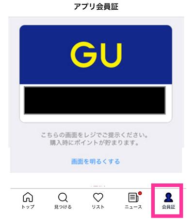 GU会員証