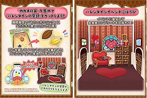 バレンタイン家具