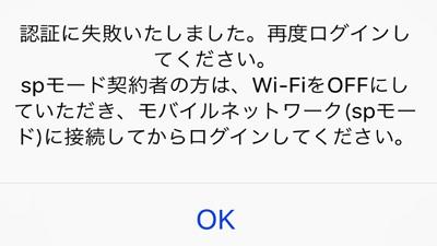 モバイルネットワークに接続
