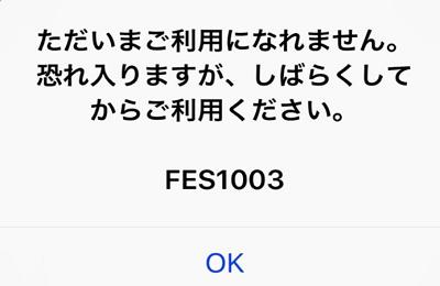 FES1003