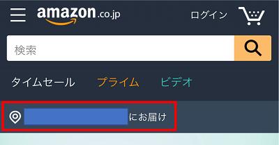 Amazonお届け先の住所
