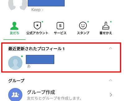 最近更新されたプロフィール(Android版LINE)