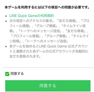LINEクイックゲームの同意