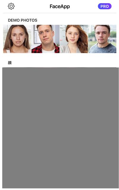 老け 顔 させる アプリ を