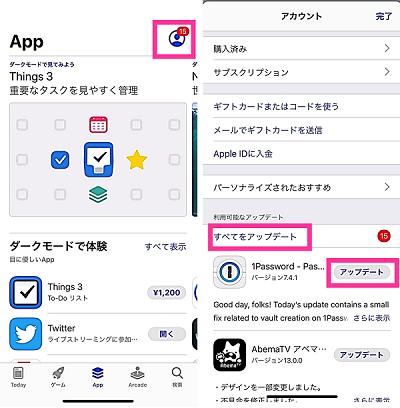 iOS13 App Store手動アップデート