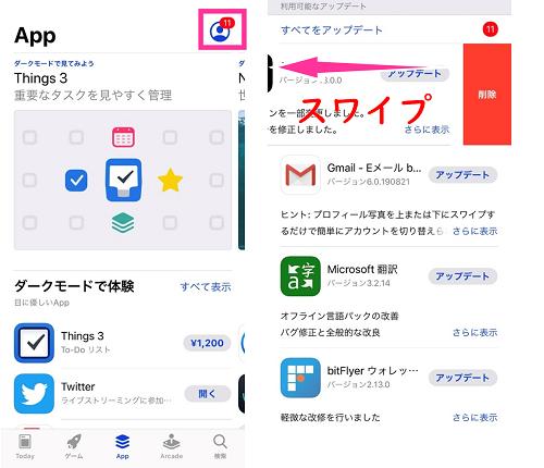 App Storeでアプリの削除