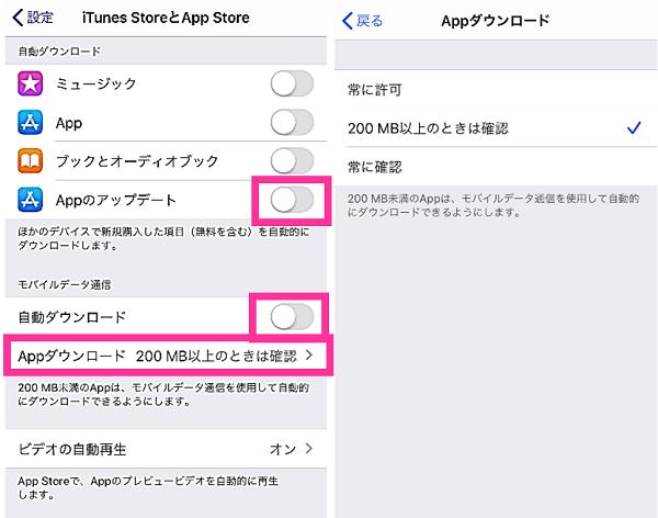 Appダウンロード