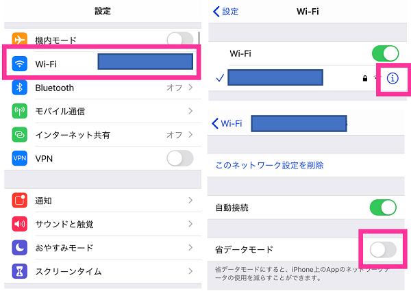 wifiの省データモード