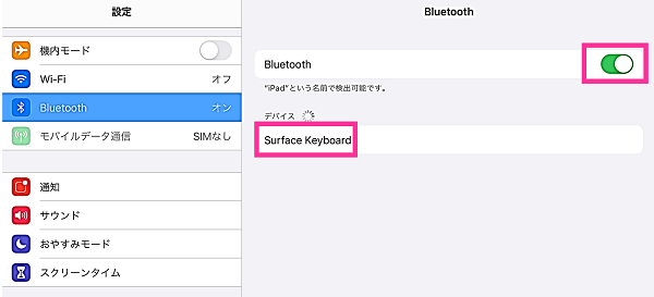 iPadとBluetoothキーボードを接続する