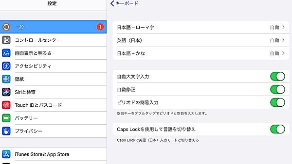 Bluetoothキーボードの設定