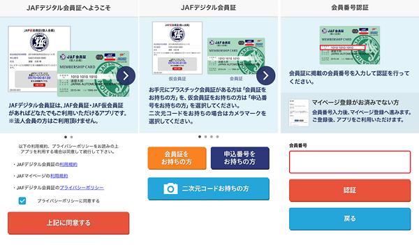 JAFデジタル会員証アプリに認証する