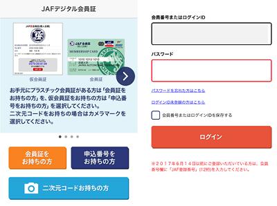 JAFデジタル会員証アプリにログイン