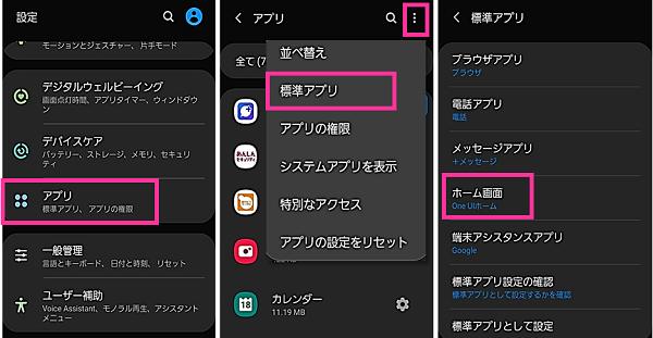 galaxy a20のホームアプリ変更手順