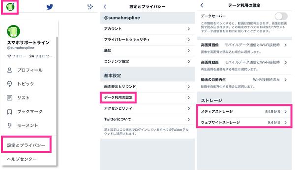 Twitterアプリのキャッシュを削除する手順
