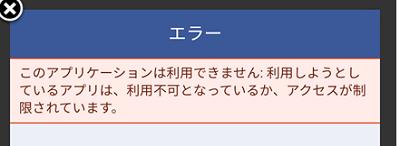 Facebookエラー