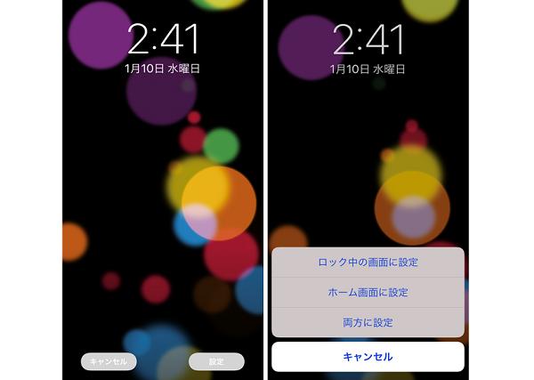 iPhoneのホーム画面に壁紙の設定