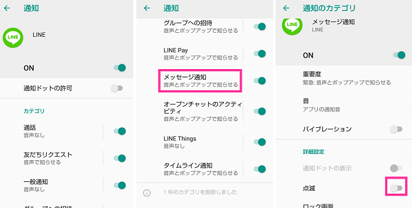 LINE通知の点滅