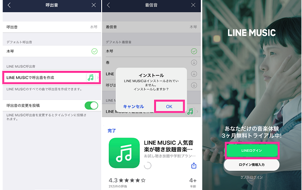 LINE MUSICログイン