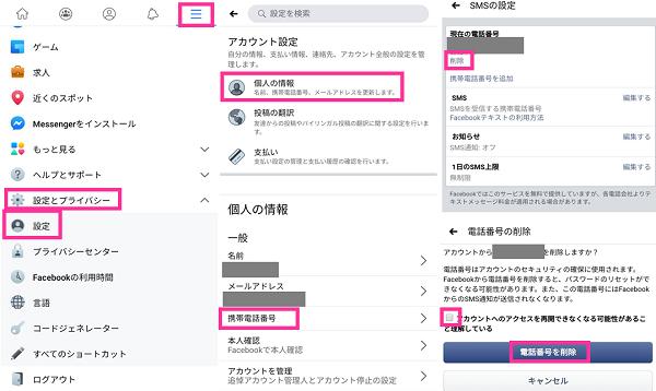 facebookアカウントの電話番号登録を削除する