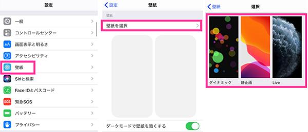 iPhoneの壁紙を選択する